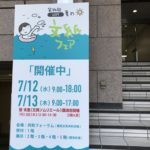 第24回 2017 夏の文紙フェアー出展