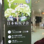 第67回日本病院学会出展