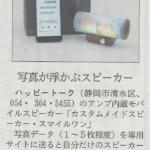 2/19日経MJ掲載